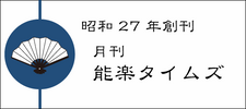 能楽タイムズサイト