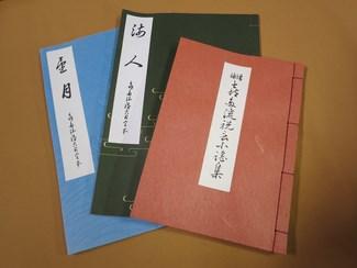 喜多謡本02