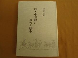 能・中国物の舞台と歴史