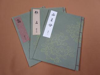 梅若謡本01