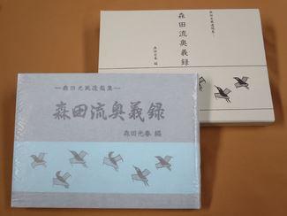 森田流奥義録02